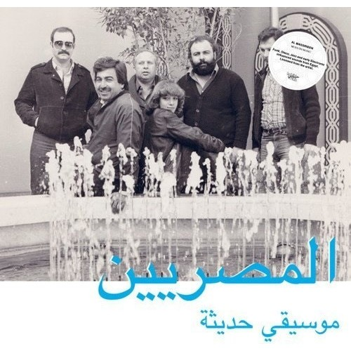 Modern Egyptian Music (1 CD)