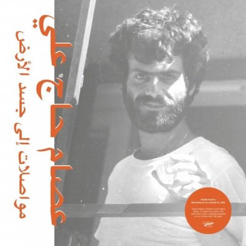 Mouasalat Ila Jacad El Ard (1 CD)