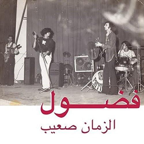 Al Zman Saib (1 LP)